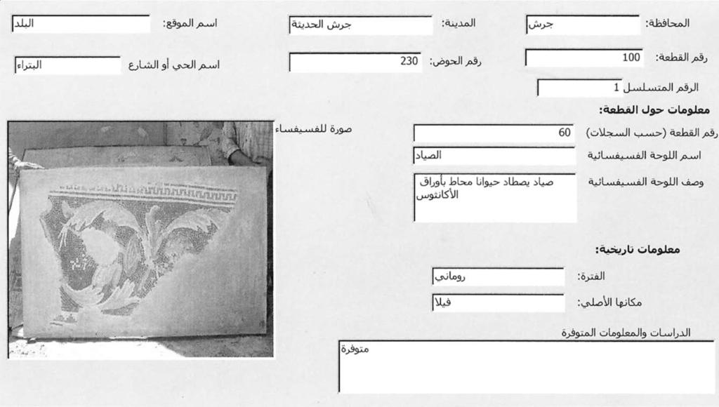 C. Hamarneh et al.: Documentation of Mosaic Tangible Heritage in Jordan 9. The Automated Site Card. vious information about restoration or conservation works if they occurred and were available.