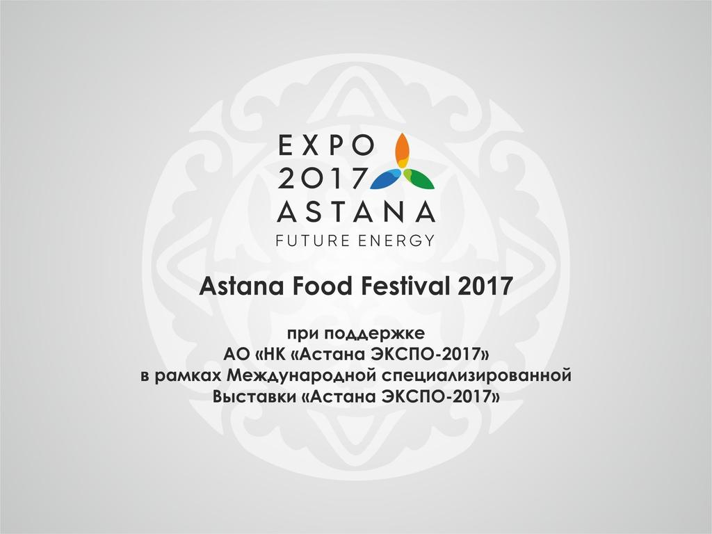f With the support of «NC JSC «Astana EXPO 2017» in the
