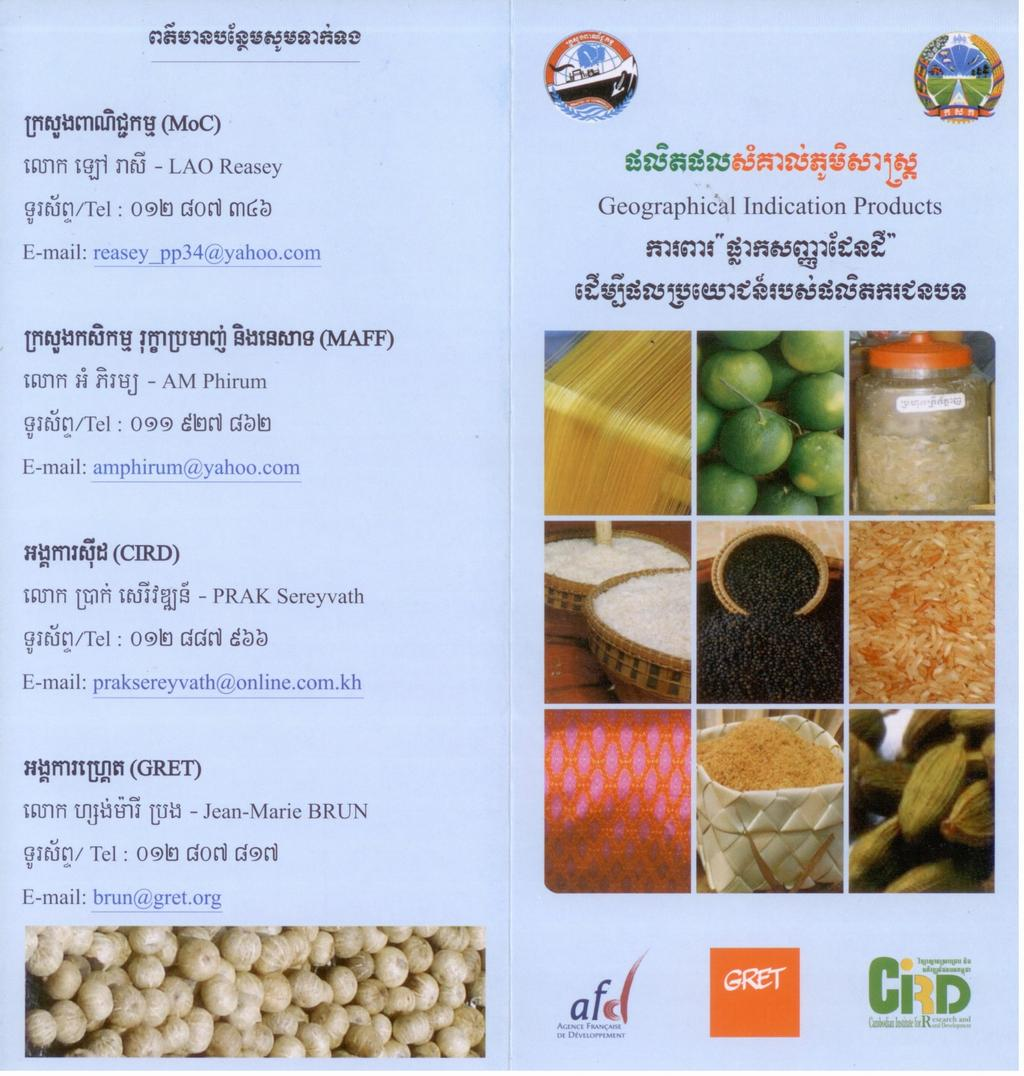 ESTABLISHMENT OF KAMPOT PEPPER GI: PROCESS Organiza-on of mee-ngs and seminars to introduce the GI concept and legal framework to producers, concerned economic actors and local authori-es.