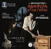 1 August Report to Greko A tribute to one of the most famous Greek authors, Nikos Kazantzakis.