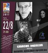 will present a program with well-known and beloved songs by Giorgos Andreou and other important Greek and foreign songwriters.